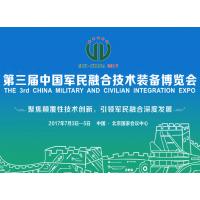 2017第三届中国军民融合技术装备博览会