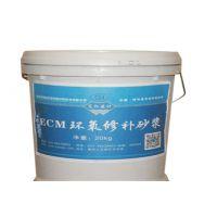 荣昌环氧修补砂浆 环氧胶泥 聚合物修补砂浆 厂家直供15102315831