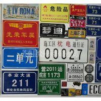 专业生产 批发 订做 金属标牌、铝质营运车牌、电动车号码牌