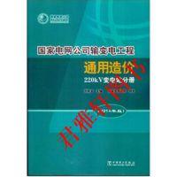 国家电网公司输变电工程通用造价(220kV输电线路分册)(2014年版)
