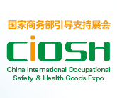2015第90届中国劳动保护用品交易会