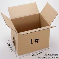 1号纸箱五层A=A530*290*370加硬特硬1#纸盒瓦楞淘宝邮政快递纸箱