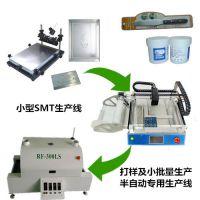 小批量生产线,打样专用SMT生产设备,欧力盛直销