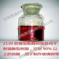 临高酚醛树脂|易盛树酯厂家|2130酚醛树脂