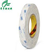 【常丰】厂家加工正品3M双面胶带 耐高温3M双面胶 东莞总代理