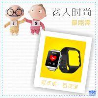 老年人智能手表,老人定位智能手表,老人心率智能手表,可穿戴设备