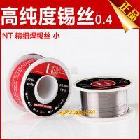 供应HST亨斯特0.4mm高纯度锡丝 免清洗焊锡丝 焊接专用焊锡丝 小卷