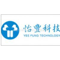 深圳怡豐自動化科技有限公司