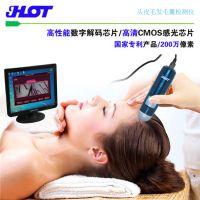 供应浩特尔(HOT)200万高清像素头皮毛囊毛发美容检测仪HT-B20S