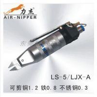 力杰气剪低价批发LS-5/LJX-A剪切金属线电子厂必备气动工具