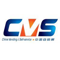 2017上海国际自助服务产品及自动售货系统展