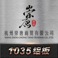 西南铝现货1035铝板 耐磨耐腐蚀1035铝板 可定制加工