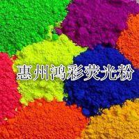 油漆油墨喷涂印刷专用12色油性荧光粉