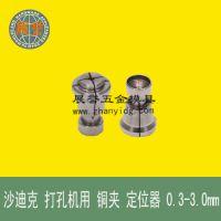 打孔机 铜夹 定位器 适于 沙迪克 机用 0.3-3.0mm