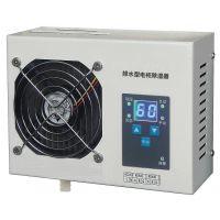 排水型柜内型除湿器/GSCS-600/柜内除湿器厂家/温湿度控制器/冷凝除湿器