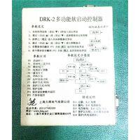 上海久辉DRK-2型多功能软启动控制器