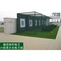 湖北鑫洲高尔夫挥杆练习器配套用品 聚乙稀练习网优质人造草坪目标靶布
