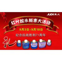 21年PVC胶水生产实力沉淀,红叶胶水促销大优惠!