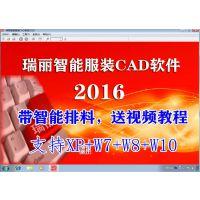 瑞丽服装CAD软件2016带排料/带加密锁/送教程