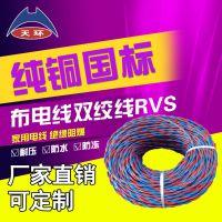 天环国标铜芯RVS双绞线 家用聚氯乙烯绝缘导线 消防线双绞花线定制批发