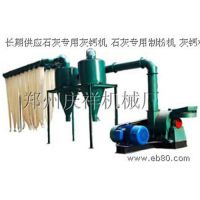 大型灰钙机、庆祥机械(图)、高效灰钙机