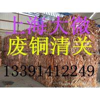 上海港进口废铜/废铝/废钢/废五金/铜废碎料/铝废碎料/钢废碎料/清关商检报关13391412249
