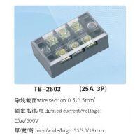 PCB 用TB-2503固定式接线端子 额定电流:25A 接线排端子 带保护盖