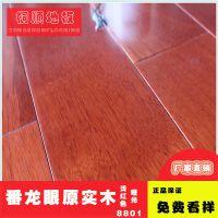 桐顺地板批发 厂家直销番龙眼全实木地板18mm 柚木色平面哑光地板