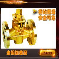 全铜旋塞阀X43W-1.0T厦门双特厂家直销品质保证