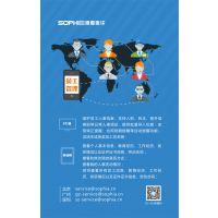 供应SOPHIA博惠思华专业研发人事员工管理软件