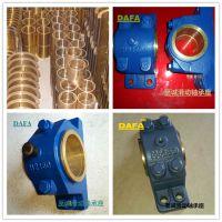 (DAFA)轴承座 型号、图片、价格|H2040滑动轴承座