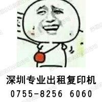 福田福民福田口岸复印机租赁