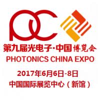 2017第九届光电子中国博览会(Photonics China 2017)