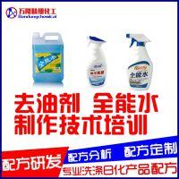 油烟净配方,制作蓝月亮一洗净方法,油污清洗剂强力去油,油烟机去油剂产品制作方法