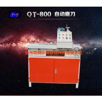 台州奇腾环保设备科技有限公司 厂家直销 铜米机配磨刀机 QT-800型自动磨刀机