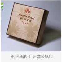 湖南南方纸巾印刷工厂专业定做广告盒装纸(包设计,长沙市内送货上门)