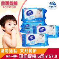 维达婴儿湿巾天然呵护温和洁肤80抽湿纸巾 5包包邮 VW2002 批发