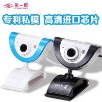 眼Z5 摄像头 免驱动台式电脑笔记本高清视频头带麦克风夜视灯