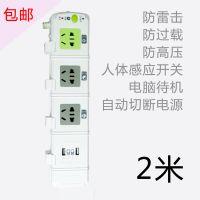 威耐尔电脑插座 智能插座 节能插座 排插带USB 防雷插座 厂家批发
