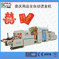 SCM-TJA1080全自动喜庆用品红包烫金机 金华胜昌机械