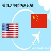 提供FEDEX美国到上海快递运输服务