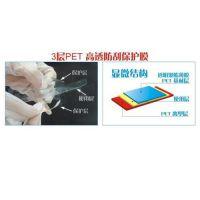 海鑫包装(图) 销售超声波保护膜 超声波保护膜