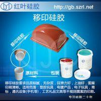 陶瓷专用移印硅胶移印矽胶 双组份室温硫化硅胶