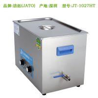 深圳600瓦1027HT加热洁拓超声波