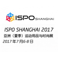 2017 ISPO SHANGHAI - 亚洲(夏季)运动用品与时尚展