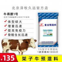 300斤以后的牛吃什么饲料好架子牛育肥专用预混料