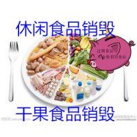 南汇区报废粉丝销毁劣质方便面销毁上海处理超期休闲食品销毁焚烧