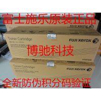 富士施乐5070粉盒 富士施乐5070碳粉 墨粉 墨盒
