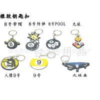 公仔挂件 高级塑料 橡胶锁扣台球精美台球桌球产品 球房礼品