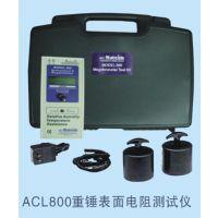 美国进口测试仪ACL800重锤表面电阻测试仪,数显兆欧表,东莞晶睿价格供应商